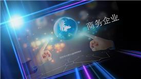 PR:大气光效企业宣传片产品展示模板 企业商务