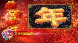 PR:企业各部门新年祝福大拜年pr模板 新年节日pr素材
