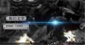 会声:宣传娱乐 XC-13 震撼电影预告片模板 2 宣传片 会声会影特效下载  会声会影模版素材