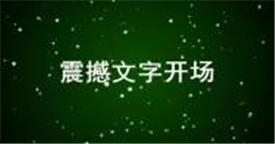 会声:片头开场 KC-06 三维空间粒子震撼文字片头模板 会声会影特效下载  会声会影模版素材