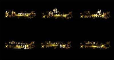 4K唯美大气金色粒子闪烁字幕条AE模板