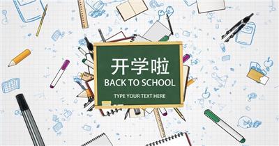 清新校园风开学黑板标题视频片头