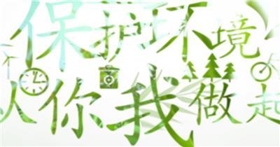 环境保护日绿色ae模板