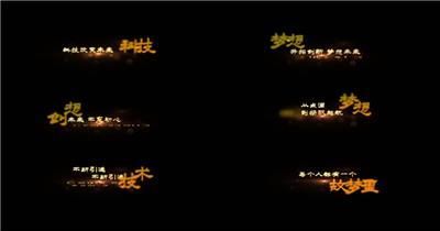4K动态光效金色文字AE模板