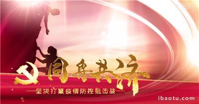037 党建抗击新冠状病毒疫情宣传模板武汉新冠状病毒肺炎宣传AE模板