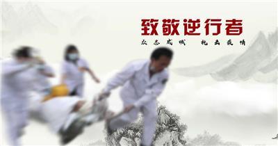 中国风致敬逆行者AE模板