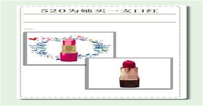 温馨小视频520口红宣传AE模板