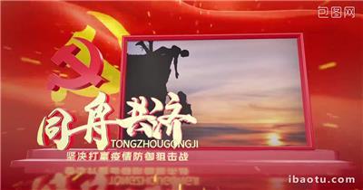 036 大气震撼三维场景抗击疫情模板武汉新冠状病毒肺炎宣传AE模板