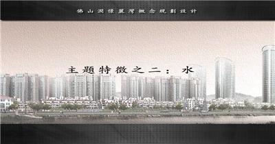 佛山润憬丽湾概念规划设计 多媒体演示_batch 建筑多媒体景观多媒体