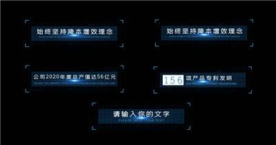 4K蓝色科技感企业动态字幕条AE模板