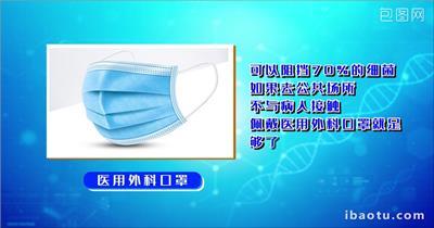 040 简洁大气预防新型冠状病毒口罩说明AE模板武汉新冠状病毒肺炎宣传AE模板
