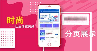 简约时尚app产品展示AE模板