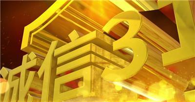 诚信315国际消费者权益日E3D片头AE模板