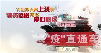 武汉加油疫情图文展示AE模板