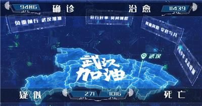 震撼大气地图疫情数据宣传AE模板4K