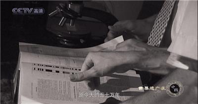 EPS07.周口店北京人遗址_batch中国高清实拍素材宣传片