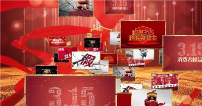 315消费者权益日宣传相片墙AE模板