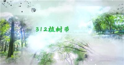 中国风云雾转场312植树节保护地球AE模板