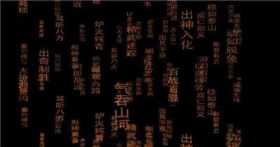 YM0906中国风民族功夫极品武术背景送绝招字1 武术太极八卦 中国风视频 背景视频