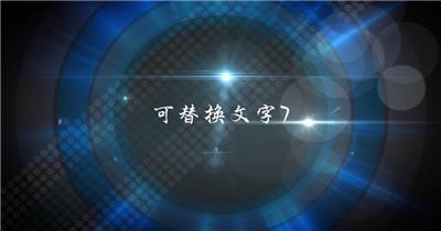 ED科技展示01 edius模板免费下载 edius源文件