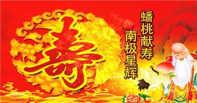 A079-最新寿宴寿庆喜庆背景+开门红 视频动态背景 虚拟背景视频