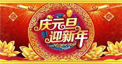 庆元旦 迎新年 2 2019猪年新年led 2019新年2019春节