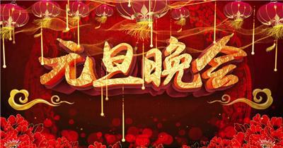 元旦晚会 2019猪年新年led 2019新年2019春节