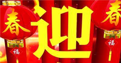 新春大拜年LED大屏唯美高清动态素材 中国风视频 背景视频