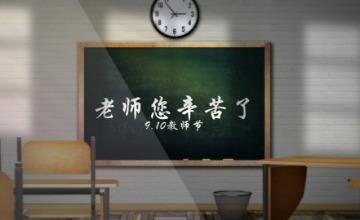 教师节老师祝福学校黑板与粉笔风格老师祝福教师祝福