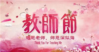 教师节唯美花瓣展示宣传开场