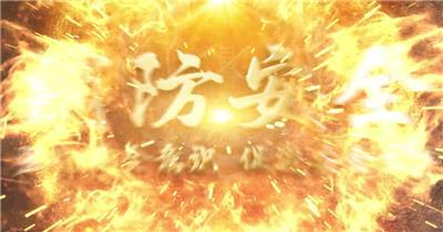 大气震撼消防安全日火焰文字宣传AE模板