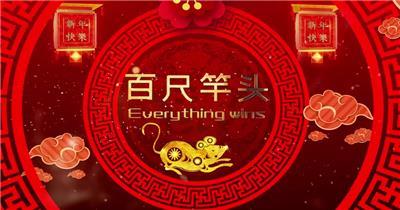 喜庆鼠年拜年祝福晚会开场AE模板