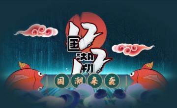 大气国潮中国风片头AE模板