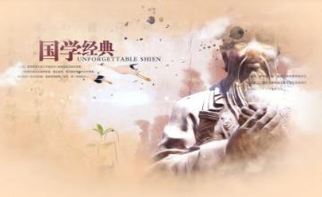 传承中国古典国学震撼企业宣传水墨