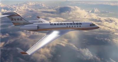微信微商宣传模版小视频航空飞行模板