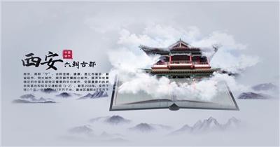 水墨中国风书本中国城市旅游宣传推广模板