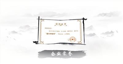 水墨中国风企业荣誉授权证书颁奖AE模板
