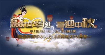 中秋节国庆节片头MG动画AE模板