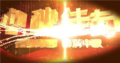 震撼大气E3D中秋佳节开场片头