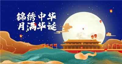 震撼中秋国庆节日庆典宣传AE模板1