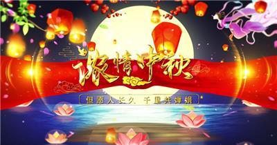 唯美中国风中秋节片头AE模板