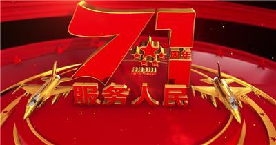 大气建国71周年晚会开场片头AE模版