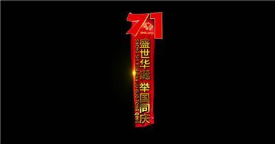 国庆节建国71周年字幕条AE模板