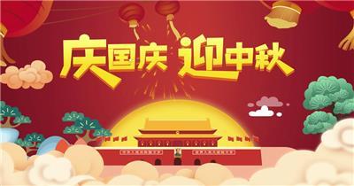 中国风庆国庆迎中秋AE模板