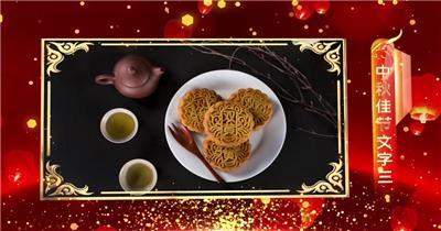中秋节日月饼AE模版