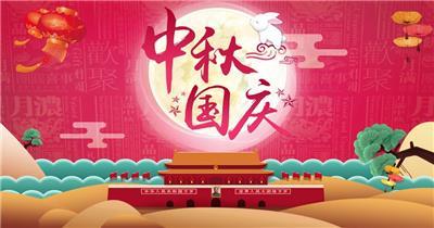 中秋节国庆节模板