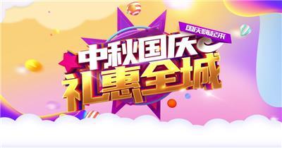 中秋国庆卡通片头AE模板