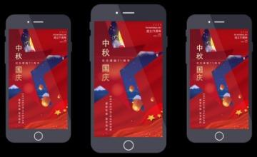 震撼绚丽中秋国庆节日庆典宣传视频海报