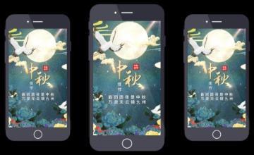 唯美中秋节节日视频海报