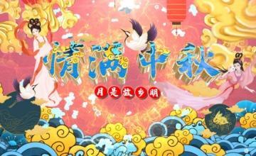 大气国潮中国风中秋节倒计时视频AE模板